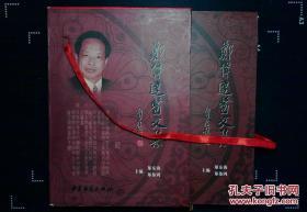 郑伟达医文集(有函套)