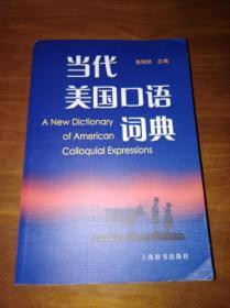当代美国口语词典