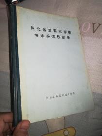 河北省主要农作物亏水等值线图册