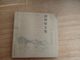 胡理琛文集