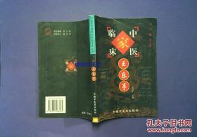 中国百年百名中医临床家丛书 中医临床家王乐亭 2005年一版一印