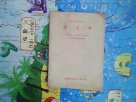 植皮术(1951年出版)仅印3千册