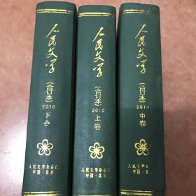 人民文学 (2010年上中下三卷,1~12期)