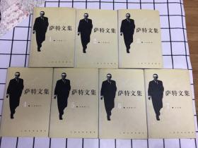 萨特文集【全八册缺第八册】七册合售