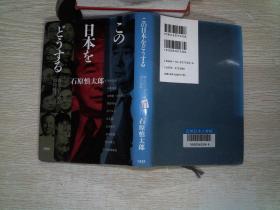 日文书  32开精装  17号