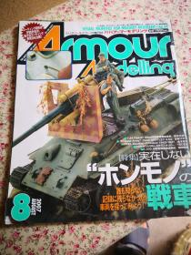 买满就送 armour 07.8 战车模型杂志