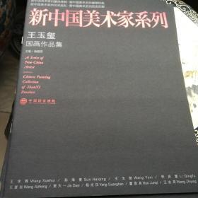 新中国美术家系列王玉玺国画
