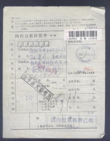 包裹单:辽宁抚顺1998.11.12.戈布邮电所,寄成都包裹单
