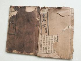 心气平空2册合售 道家修炼扶乩秘法