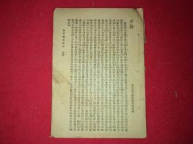 文学笔记说部:蕉轩摭录(1册 民国 24年出版)