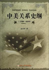 中美关系史纲(1784-2010)