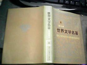世界文学名著连环画 第八册 精装  早期版本