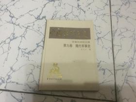 中国军事通史 第九卷 隋代军事史