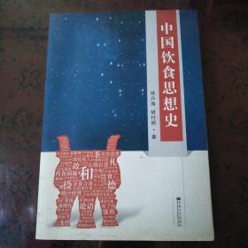 中国饮食思想史