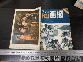 富春江画报1982年第1期
