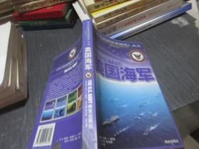 美国海军  库2