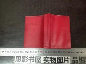 毛主席语录 日文版
