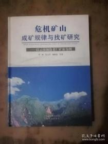 危机矿山:成矿规律与找矿研究
