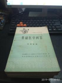 基础医学问答9(泌尿系统),赤脚医生参考丛书