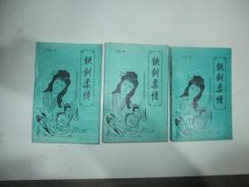铁剑柔情 全三册
