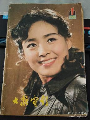 大众电影1981 1