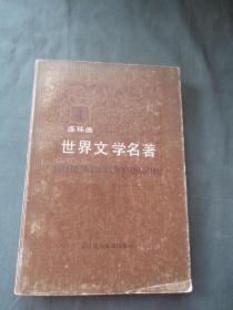世界文学名著连环画(4)