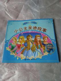 经典永恒的公主故事:小公主美德故事