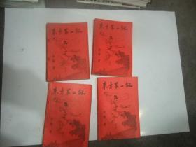 东方第一剑(全四册)