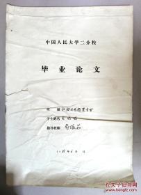 中国人民大学毕业论文 1986年 王永滔 -情报信息社会对档案研究和管理工作的挑战 21页  荀振茹评语