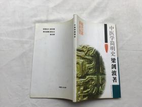 中医学简明史