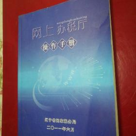 网上办税厅操作手册