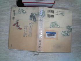 日文书  32开精装  29号
