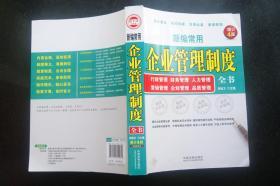新编常用企业管理制度全书:行政管理 财务管理 人力管理 营销管理 企划管理 品质管理(增订4版)