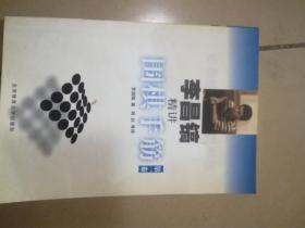 李昌镐精讲围棋手筋(第一卷)。架上