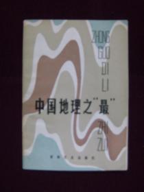 """中国地理之""""最"""""""
