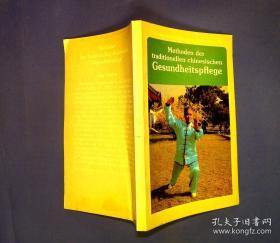 Mothodn der traditionellen chinesischen Gesundheitspflege 德文版