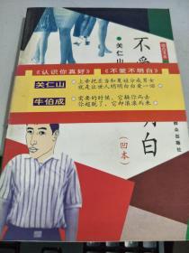 不爱不明白(共2册)——凹凸文丛