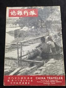 旅行杂志 1949年 (第二十三卷 第8号)