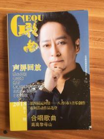 (包邮)歌曲杂志2018.11