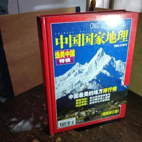 中国国家地理 2005年增刊 选美中国