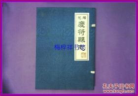 光绪 庆符县志 (一涵二册) 线装 重印全55卷
