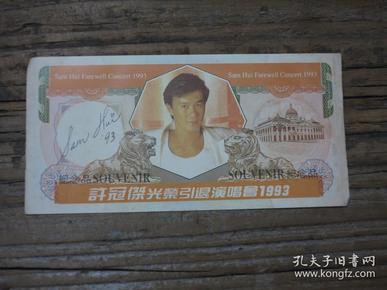 《许冠杰光荣引退演唱会1993  纪念品SOUVENIR》