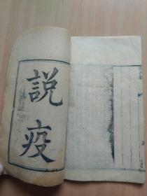 线装乾隆二十五年阴符经一册