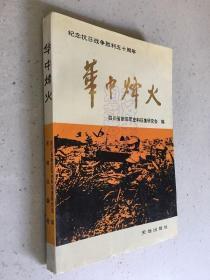 华中烽火(纪念抗日战争胜利五十周年)