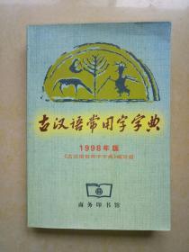 古汉语常用字字典(1998年版)