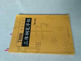 7000常用汉字三体钢笔字帖