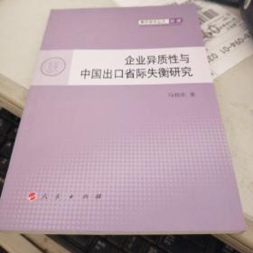 企业异质性与中国出口省际失衡研究—青年学术丛书  经济