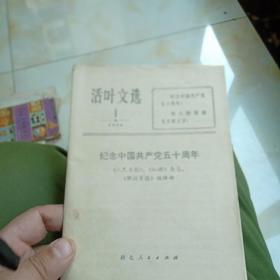 活叶文选有错版字1971年1期