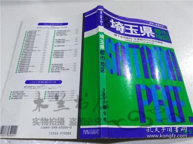 原版日本日文书 二ユ―エストS埼玉県都市地図 株式会社昭文社 1992年9月 大32开平装