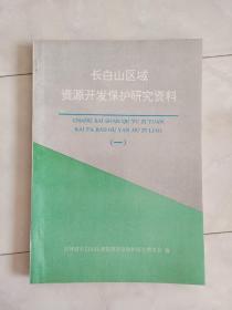 《长白山区域资源开发保护研究资料 》(一)1991年出版。